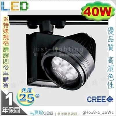 【LED軌道燈】LED 40W。美國CREE晶片。黑款 黃光 鋁製品 筒款 優品質※【燈峰照極my買燈】#gH018-2