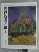 【書寶二手書T4/藝術_XBR】世界名畫之旅(1)_1992年_原價1200