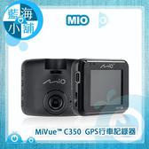 Mio MiVue™ C350 SONY 感光 GPS行車記錄器 ||贈16G記憶卡||
