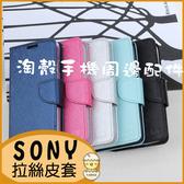 拉絲紋側翻皮套SONY  Xperia 1 保護殼 Xperia10 全包邊軟殼  Xperia 10 Plus 手機殼 插卡掀蓋殼 保護套