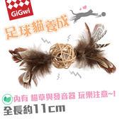 【毛麻吉寵物舖】GiGwi愛玩愛地球-雙羽毛貓草喀喀球