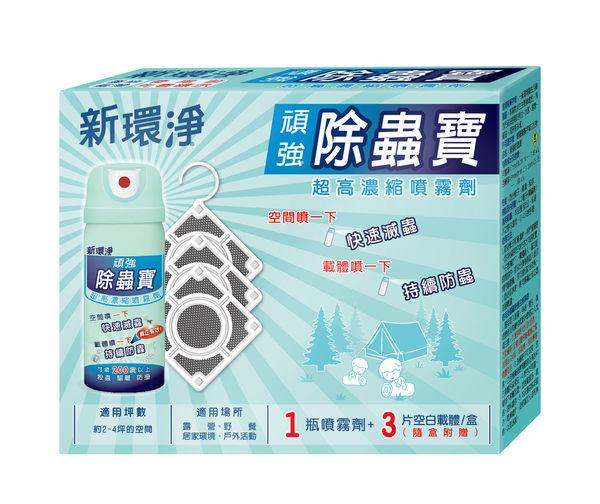 新環淨頑強除蟲寶 露營 野餐 居家 除蟲必備 無味 無臭 無煙 降低PM 2.5
