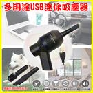 強大吸力迷你吸塵器 手持小型吸塵器 帶線USB充電車用吸塵器 電腦主機螢幕鍵盤桌面小夾縫隙清潔
