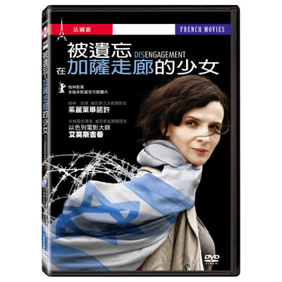 被遺忘在加薩走廊的少女DVD