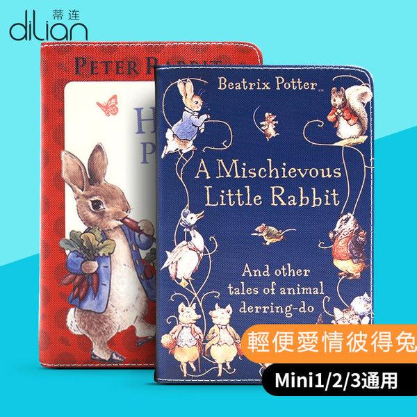 蘋果ipad mini2保護套卡通1迷妳平板殼ipadmini3皮套 彼得兔DiLian 美樂蒂