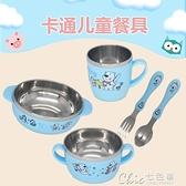 兒童餐具可愛寶寶飯碗輔食勺叉套裝訓練防摔創意嬰兒童餐具不銹鋼便攜  【全館免運】