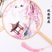 雙面團扇蒲扇古典宮扇中國風女扇