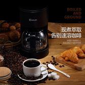 咖啡機 Donlim/東菱 DL-KF200煮咖啡機家用全自動美式小型迷你滴漏咖啡壺 玩趣3C