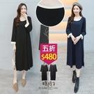 【五折價$480】糖罐子素面配色領直坑紋側開衩洋裝→現貨【E57109】