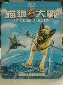 影音專賣店-Q29-077-正版BD【貓狗大戰:珍珠貓大反撲】-附外紙盒