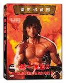 新動國際【第一滴血Ⅱ DVD ROMBO:FIRST BLOOD PARTⅡ】DVD-經典15部