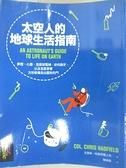 【書寶二手書T1/傳記_GZ1】太空人的地球生活指南_克里斯‧哈德菲爾