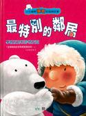 【雙11搶優惠】小北極熊波奇的冒險故事1:最特別的鄰居(C8015-1)