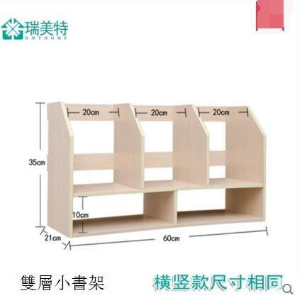 創意現代簡約辦公小書架桌上簡易桌面書架學生兒童