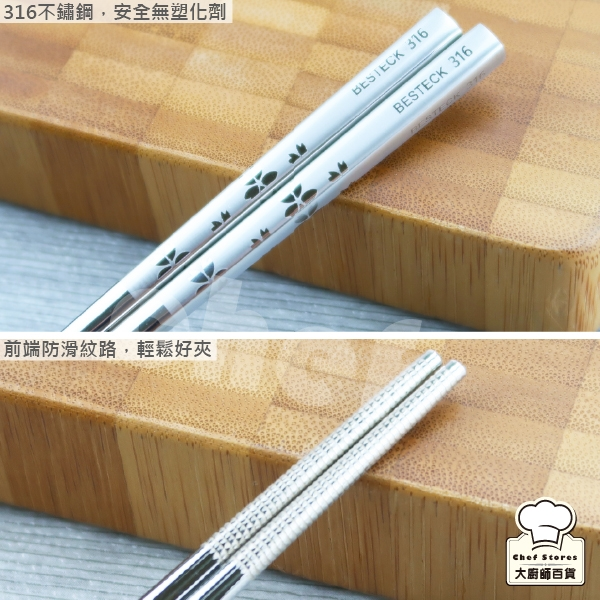 LMG花漾316不鏽鋼筷子兒童筷18cm環保筷-大廚師百貨