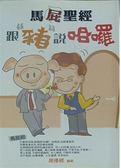 (二手書)馬屁聖經:跟豬說哈囉