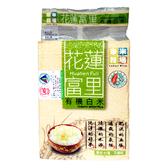 富里純天然有機白米1.5kg【愛買】