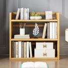 桌面置物架桌上小型小書架兒童多層簡易分層迷你辦公桌收納架書櫃 「中秋節特惠」