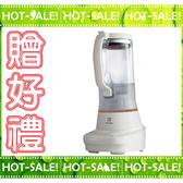 《現貨立即購+贈冰模》Electrolux E7TB1-53CW 伊萊克斯 主廚系列全能調理機 冰沙機 果汁機