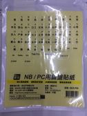【Songwin尚之宇】NB/PC用鍵盤貼紙 透明底黑字 MCK-P04