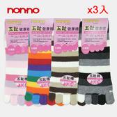 NON-NO條紋船形五趾襪(22~26cm)*3雙組【愛買】