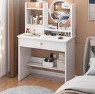 梳妝台 梳妝臺收納柜一體小戶型臥室化妝臺現代簡約網紅小簡易化妝桌 2021新款