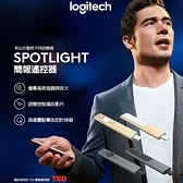 Logitech 羅技 SPOTLIGHT 簡報筆 小外形 大範圍 可以計時 快速充電