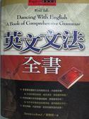 【書寶二手書T7/語言學習_XEV】英文文法全書_原價780_DennisLeBo