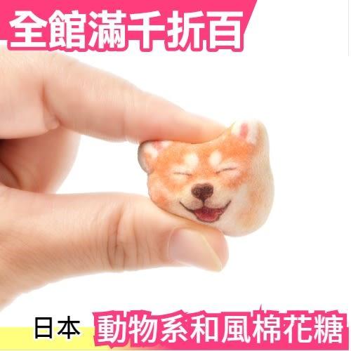 日本 YOU+MORE 動物系和風棉花糖 柴犬 巧克力口味 軟軟捏捏 送禮 交換禮物 小禮盒【小福部屋】