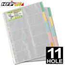 【10個量販】HFPWP 11孔名片簿內頁(10張) 台灣製 NP-10-10