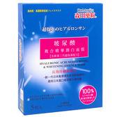 森田藥粧玻尿酸複合精華潤白面膜5入 *1