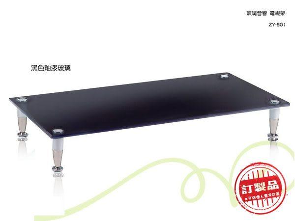 ZY501A/ZY-501A 黑色釉漆強化玻璃 音響架電視架.音響主機架.展示