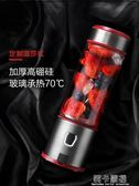中科電榨汁機迷你家用便攜式學生充電小型全自動炸水果汁機榨汁杯QM 莉卡嚴選