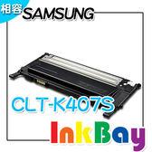 SAMSUNG CLT-K407S  相容碳粉匣(黑色) 【適用機型】 CLX-3200/CLP-320/CLP-3185  /另有K407S/C407S/M407S/Y407S