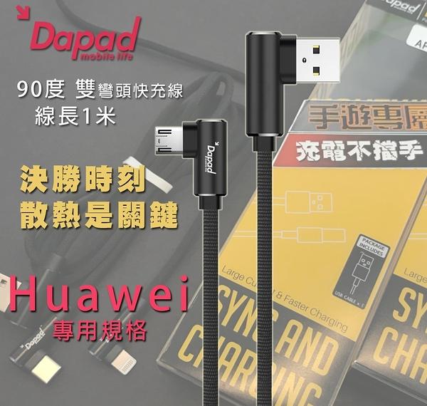 電競玩家【Dapad】2A彎頭 TypeC 華為 Mate9 Pro P10+ Nexus6P 高速傳輸快充線充電線