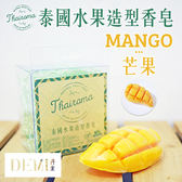 『沁涼芒果』泰國水果造型香皂 Thairoma 曼谷進口 仿真擬真水果精油肥皂【DEMI丹米】