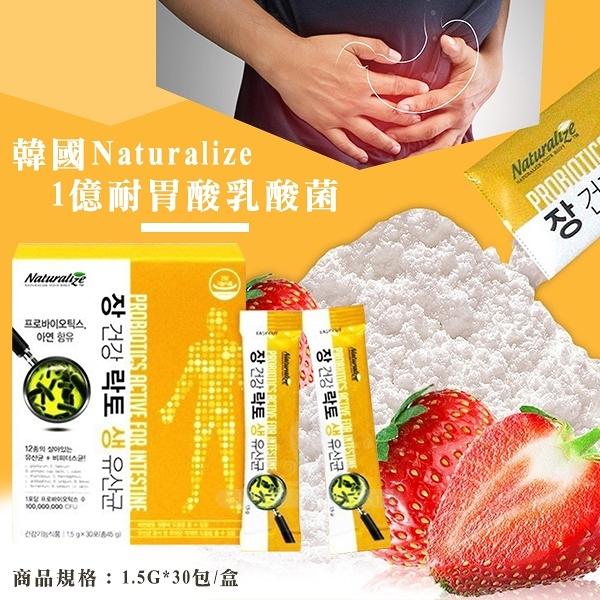 韓國Naturalize 1億耐胃酸乳酸菌/盒