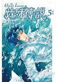 特殊傳說新版vol.5 水之妖精