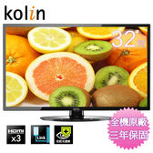 Kolin歌林32吋HD液晶顯示器+視訊盒 KLT-32EE01~含運不含拆箱定位