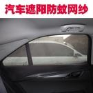 汽車遮陽罩汽車紗窗防蚊車用窗簾防曬隔熱網紗側窗遮陽簾遮光罩鬆緊式通用型 LX 智慧 618狂歡