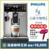 ★大確幸專案★飛利浦 Saeco PicoBaristo 全自動義式咖啡機 HD8924 贈國際吹風機NA98
