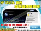 HP CE412A / 305A 原廠 黃色超精細碳粉匣