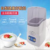 110V全自動酸奶機越南酸奶機 1L奶盒直入 無內膽免清洗     蜜拉貝爾