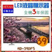 【HERAN禾聯】39吋 LED液晶顯示器+視訊盒《HD-39DF5》全機三年保固
