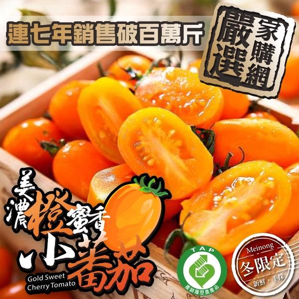【家購網嚴選】 美濃橙蜜香小蕃茄 5斤/盒 連七年總銷售破百萬斤 口碑好評不間斷