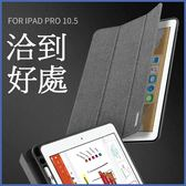 蘋果 iPad Pro 10.5 緞紋DOMO系列 平板皮套 平板保護套 筆槽 支架 智能休眠 皮套 保護套