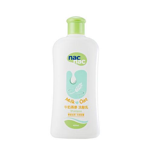 【奇買親子購物網】Nac Nac寶貝可愛牛奶燕麥洗髮乳 400ML2019.07.14到期