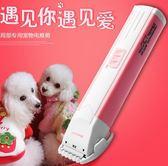 超順寵物電推剪狗狗剃毛器修腳寵物美容電推子電推刀