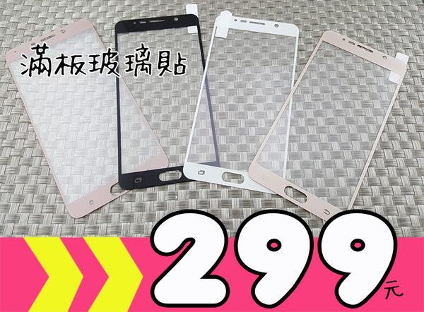 【CHENY】iphone7/7 plus 9H滿版鋼化玻璃保護膜 玻璃保貼 保護貼 玻璃貼 鋼保 螢幕貼 螢幕保護貼