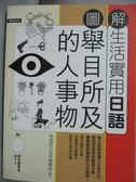 【書寶二手書T1/語言學習_YGK】圖解生活實用日語-舉目所及的人事物(附1MP3)_檸檬樹日語教學團隊